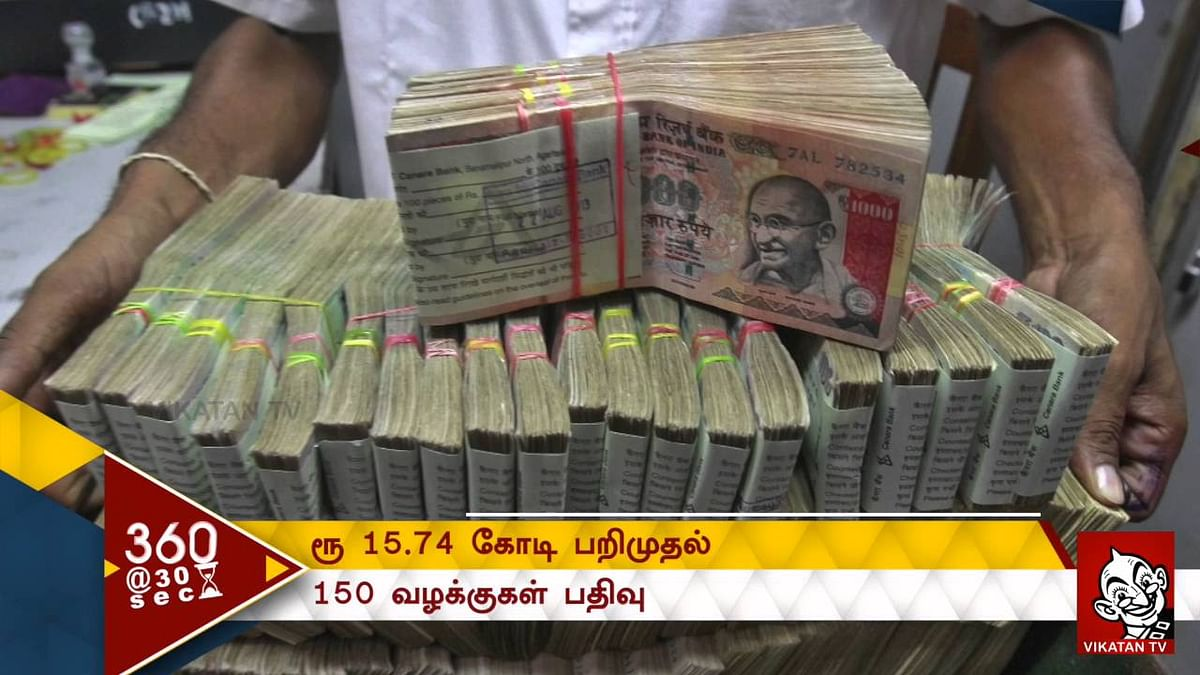 Do You Know The Illegal Fund Transfered For Election?| 30 Sec News