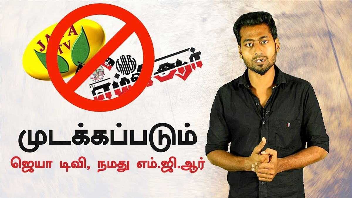 IT Raid: Jaya TV & Namadhu MGR  are going to be sealed ?