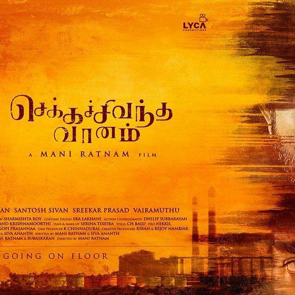 செப்டம்பர் 28-ல் 'செக்கச்சிவந்த வானம்' ரிலீஸ் - லைக்கா அறிவிப்பு!