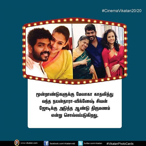 மோகன் ராஜா - விஜய் பட அப்டேட்... இந்திக்குத் தாவும் அஜித் இயக்குநர்! #CinemaVikatan2020