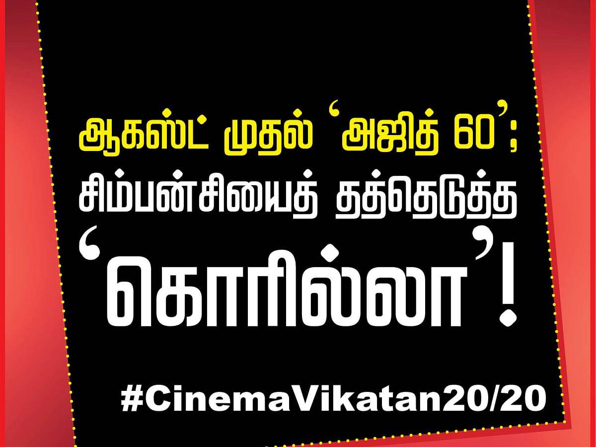 ஆகஸ்ட் முதல் 'அஜித் 60'; சிம்பன்சியைத் தத்தெடுத்த 'கொரில்லா'! #CinemaVikatan20/20