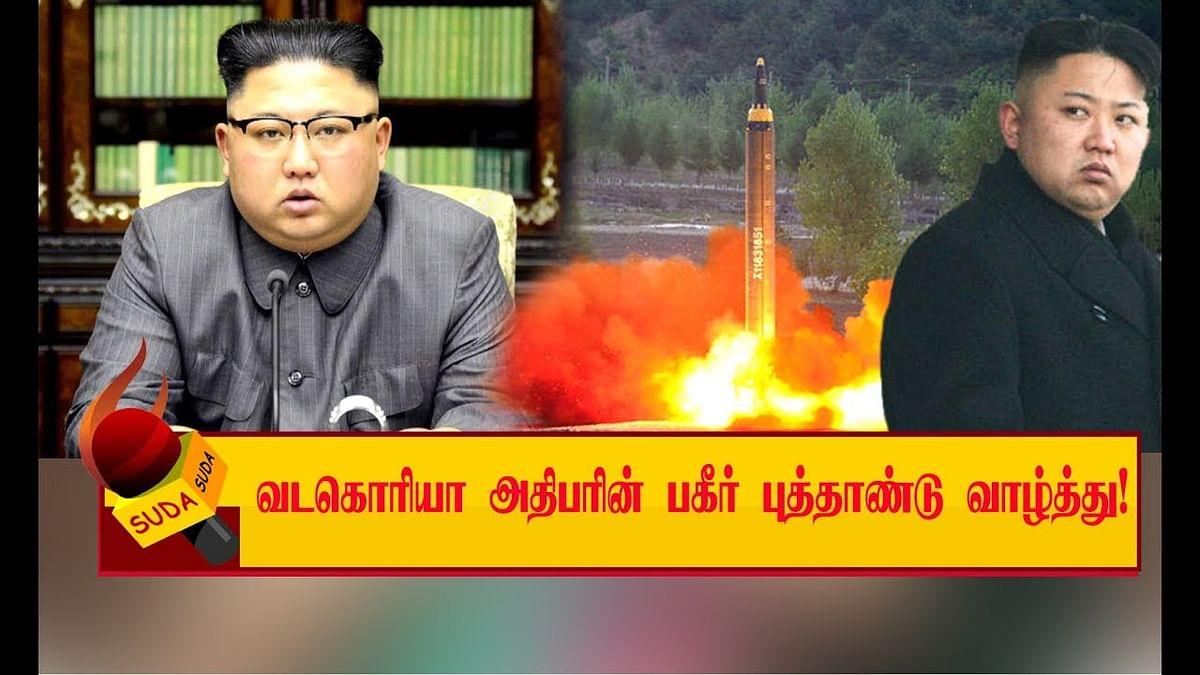 உலக அரங்கில் பெரும் பதற்றத்தை ஏற்படுத்திய கிம் ஜாங் பேச்சு!  | Kim Jong-un