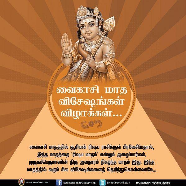 வைகாசி மாத விசேஷங்கள் விழாக்கள்...#VikatanPhotoCards