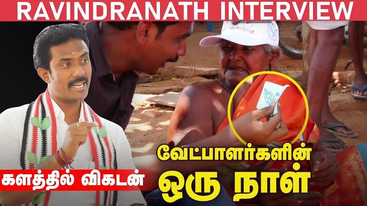 ஆரத்திக்கு 500 ரூபாயா ? | O.P. Ravindrannath Kumar Election Campaign