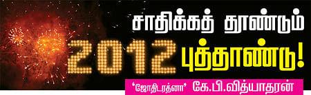 சாதிக்கத் தூண்டும் 2012 புத்தாண்டு!