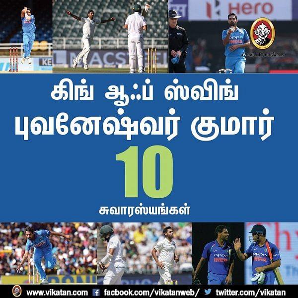 கிங் ஆஃப் ஸ்விங் புவனேஷ்வர் குமாரின் 10 வாவ் ஃபேக்ட்ஸ்