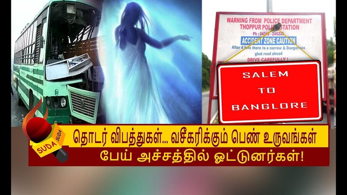 தோன்றி மறையும் வசீகர பெண்! | SALEM TO BANGLORE HIGHWAY