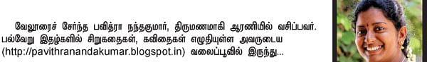 வலையோசை : பவித்ரா நந்தகுமார்