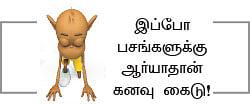 கனா கண்டேனடி..!  - சிறுகதை