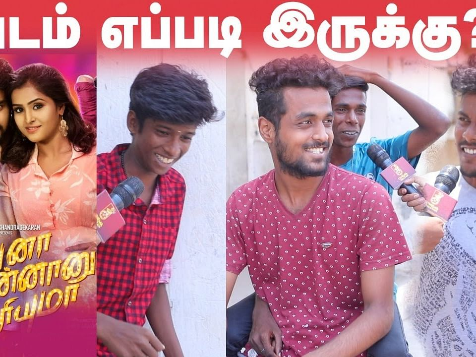 Natpuna Ennanu Theriyuma Public Opinion | Review | Ramya Nambesan