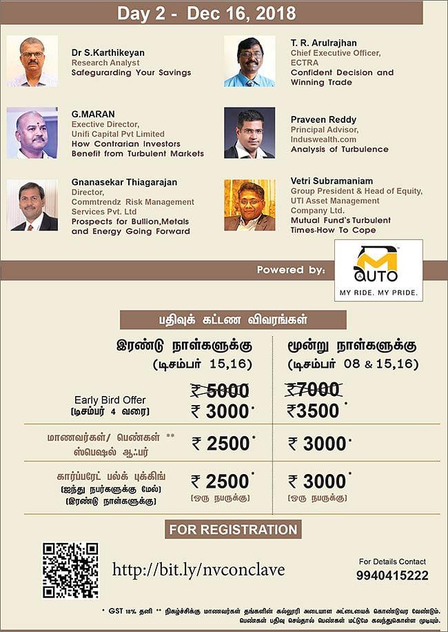 சென்னையில்... பிசினஸ் கான்க்ளேவ் & ஃபைனான்ஸ் கான்க்ளேவ்...
