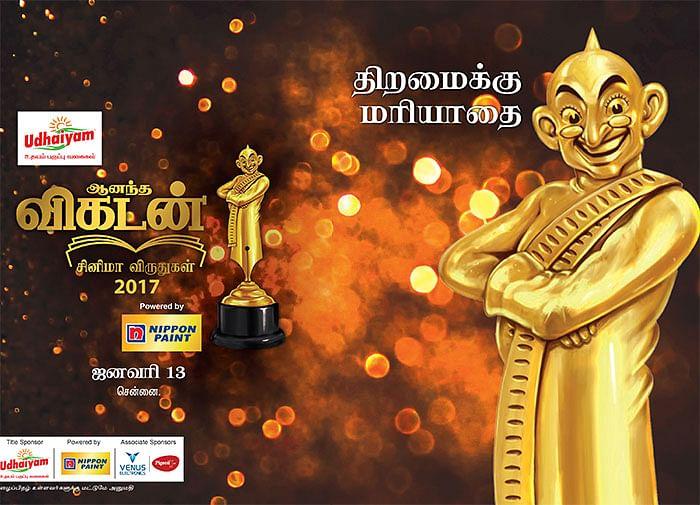 ஆனந்த விகடன் விருதுகள்