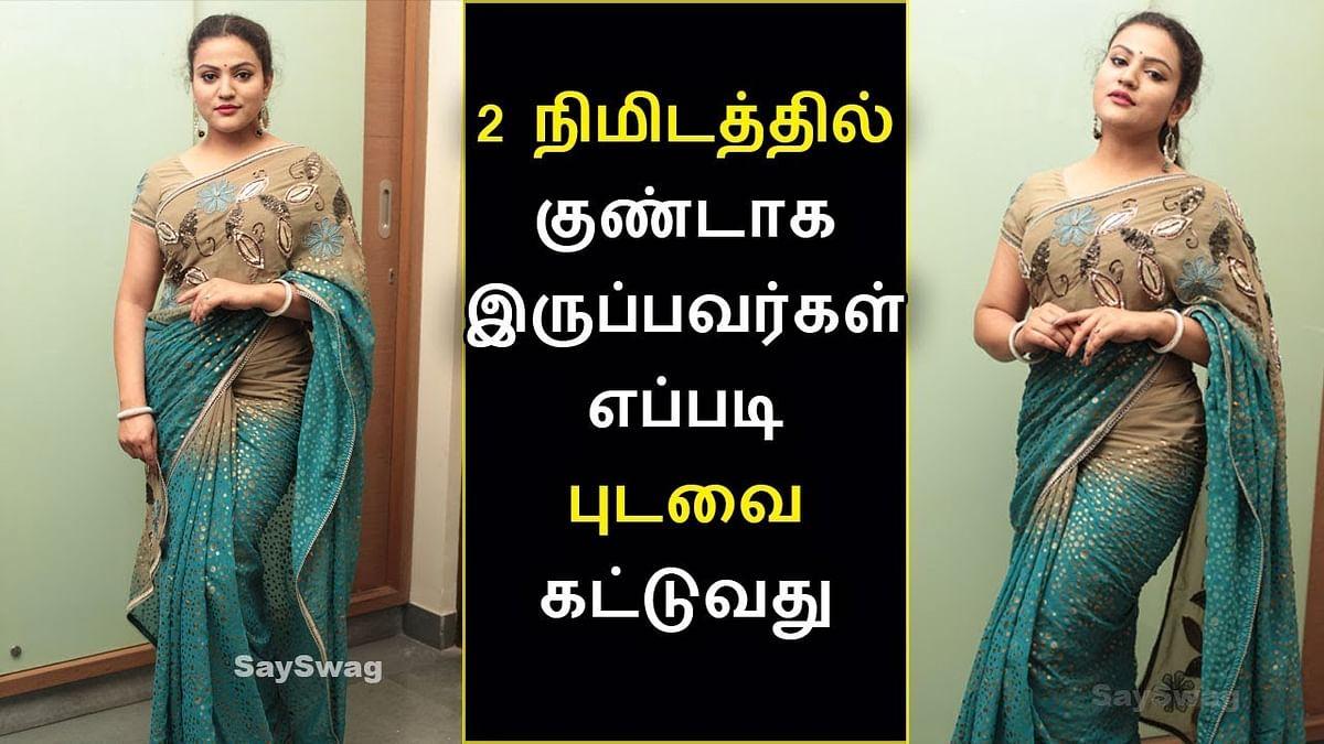 2 நிமிடத்தில் புடவை கட்டுவது எப்படி | 2 Minutes Saree Draping Tamil | Say Swag