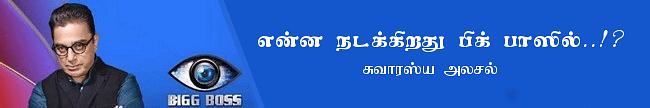 5 நாள் இருக்கும்போது ஓவியா பேர சொன்னா, ஓட்டு விழுந்திருமா?! 93-ம் நாள் பிக் பாஸ் வீட்டில் நடந்தது என்ன?#BiggBossTamilUpdate