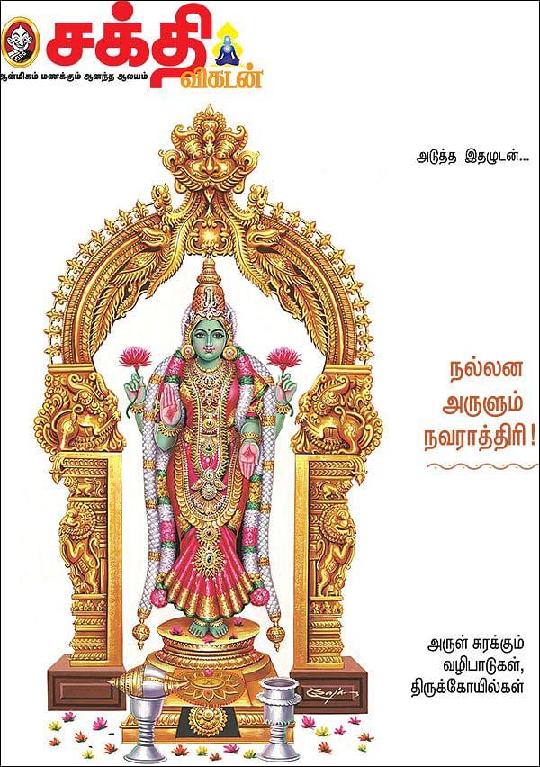 அடுத்த இதழுடன் - நல்லன அருளும் நவராத்திரி!