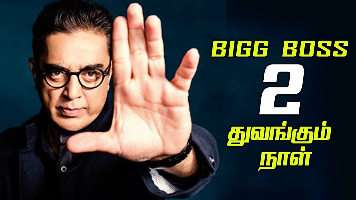 Start Date And Time - Bigg Boss Tamil Season 2 | Promo Shoot | Latest Update