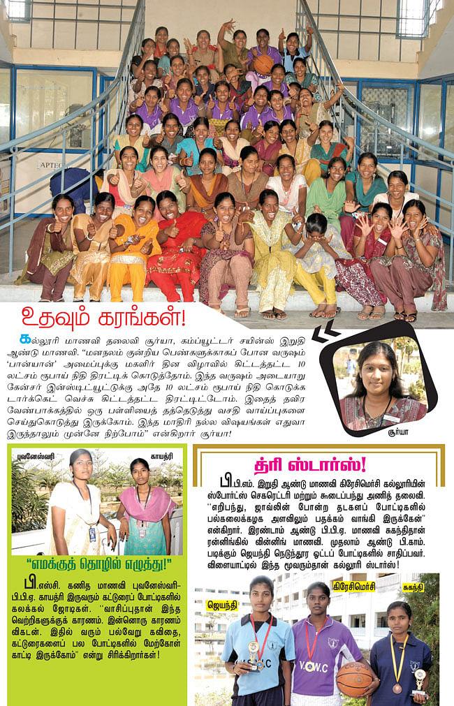 கேம்பஸ் இந்த வாரம்: வித்யாசாகர் மகளிர் கல்லூரி, செங்கல்பட்டு