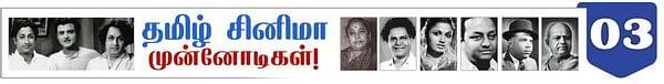 தமிழ் சினிமா முன்னோடிகள்( 6):  சிவகங்கை ஏ.நாராயணன்