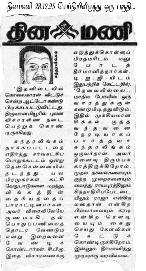 எய்தவன் சுஜாதா