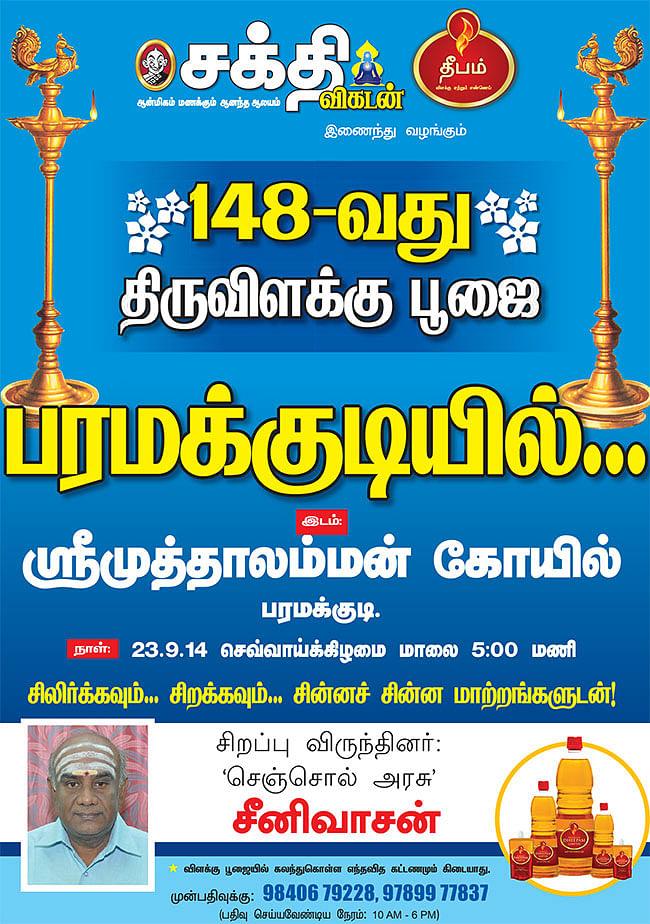 148வது திருவிளக்கு பூஜை - பரமக்குடியில்...