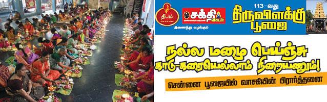 திருவிளக்கு பூஜை - 114
