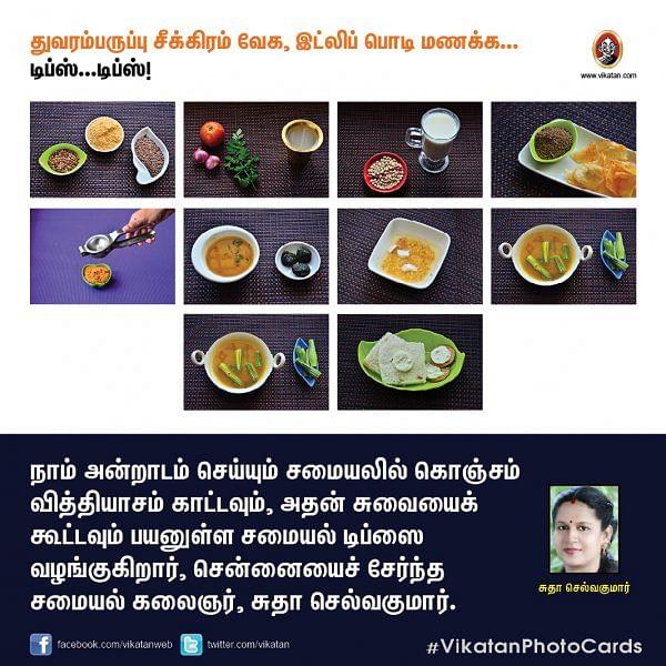 துவரம்பருப்பு சீக்கிரம் வேக, இட்லிப் பொடி மணக்க... டிப்ஸ்...டிப்ஸ்! #VikatanPhotoCards