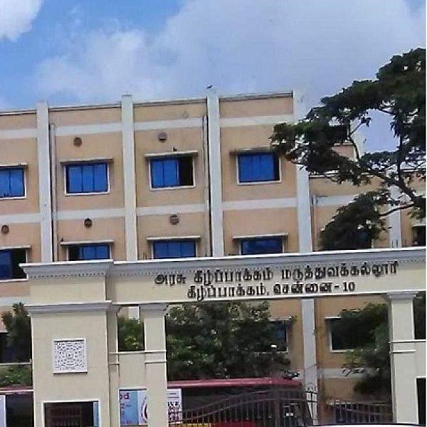 கீழ்ப்பாக்கம் அரசு மருத்துவக்கல்லூரி
