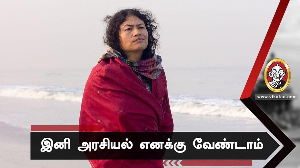 ஏமாற்றப்பட்டேன்; கைவிடப்பட்டேன் - இரோம் ஷர்மிளா