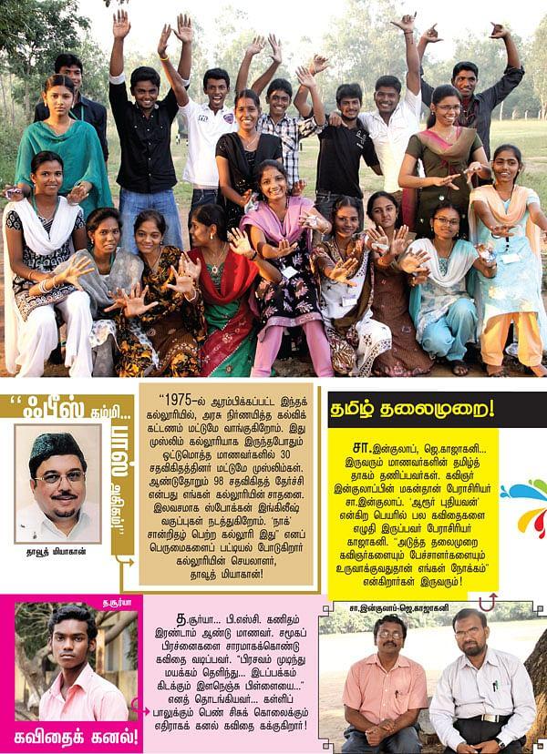 கேம்பஸ் - இந்த வாரம்: காயிதேமில்லத் கலை & அறிவியல் கல்லூரி, மேடவாக்கம்