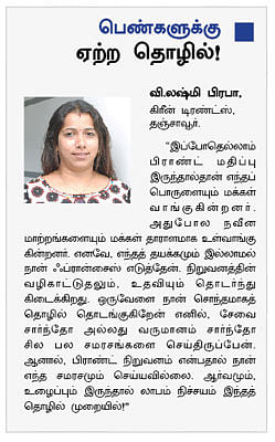 ஈஸி பிஸினஸ்,  எளிதில் லாபம் !