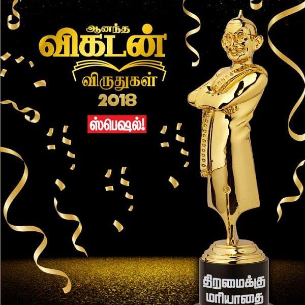 ஆனந்த விகடன் விருதுகள் 2018 - ஸ்பெஷல்!