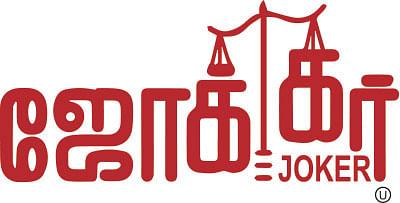 ஜோக்கர் - சினிமா விமர்சனம்