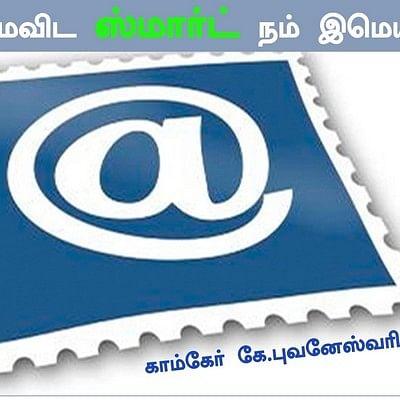 நம்மைவிட ஸ்மார்ட் நம் இ-மெயில்! (கம்ப்யூட்ராலஜி: தொடர்- 15)