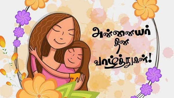 அன்னையர் தின சிறப்பு பகிர்வு!  #MothersDay