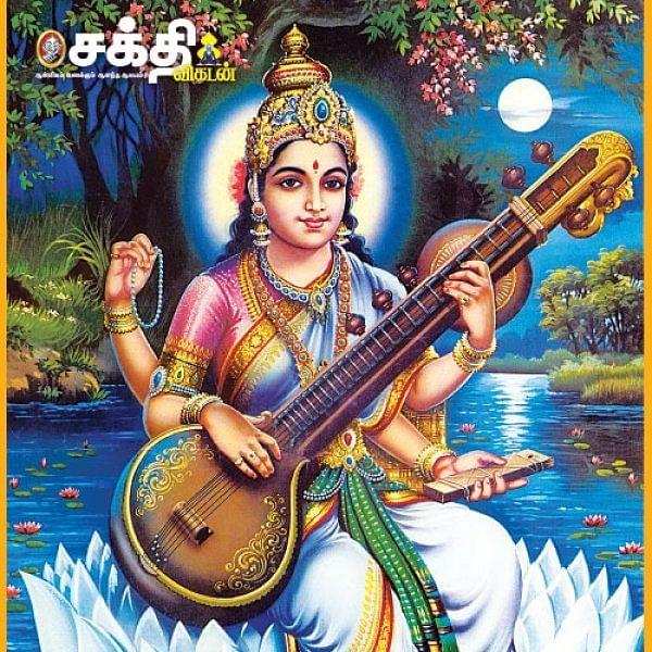 கல்வி, செல்வாக்கு, புகழ் அருளும் சரஸ்வதியை சரணடைவோம்! நவராத்திரி 9-ம் நாள் வழிபாடு! #AllAboutNavaratri