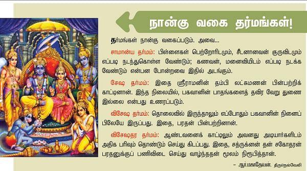 பணிவோம் ஆஞ்சநேயர் பொற்பாதம்!