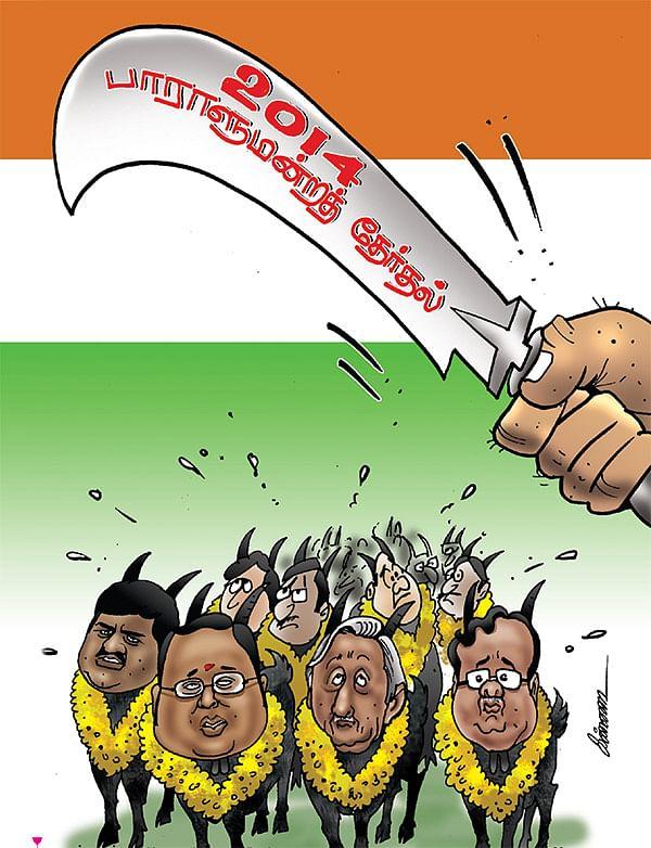 2014 பாராளுமன்றத் தேர்தல்