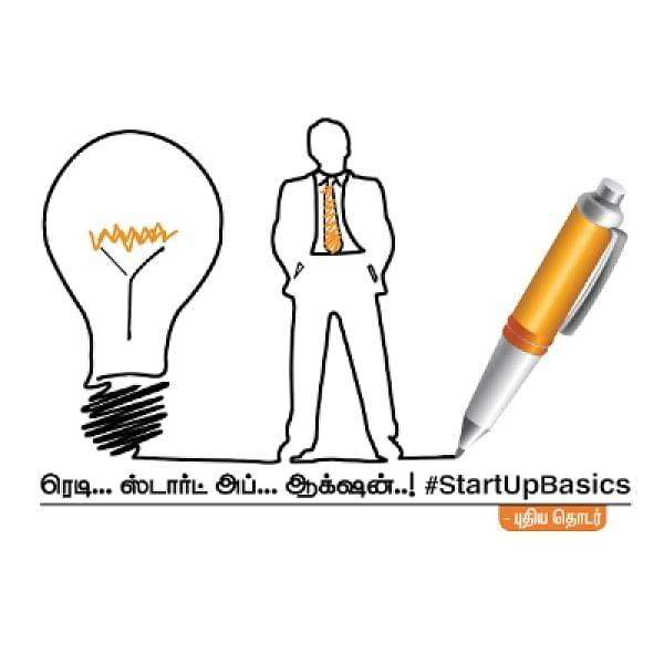 ரெடி... ஸ்டார்ட்அப்... ஆக்ஷன்..! #StartUpBasics - அத்தியாயம் 1