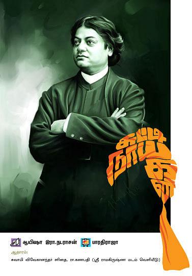 சுட்டி நாயகன் - சுவாமி விவேகானந்தர்
