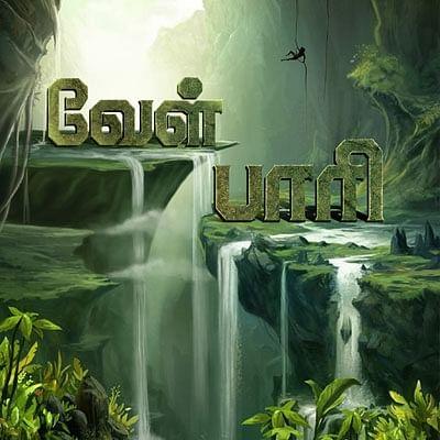 வீரயுக நாயகன் வேள் பாரி - 4