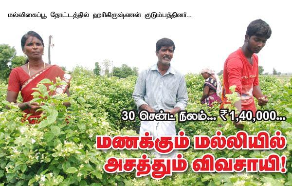 30 சென்ட் நிலம்... 1,40,000...