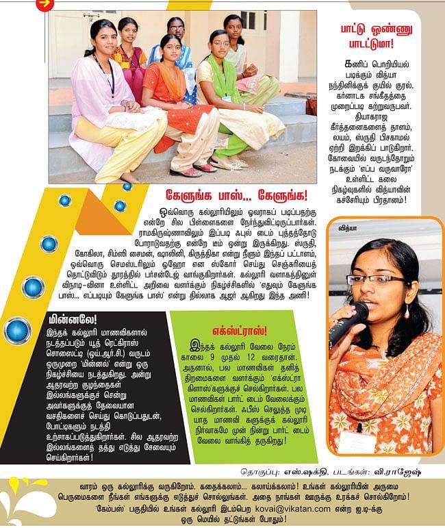 கேம்பஸ் இந்த வாரம்: ஸ்ரீராமகிருஷ்ணா பெண்கள் கலை மற்றும் அறிவியல் கல்லூரி, கோயம்புத்தூர்