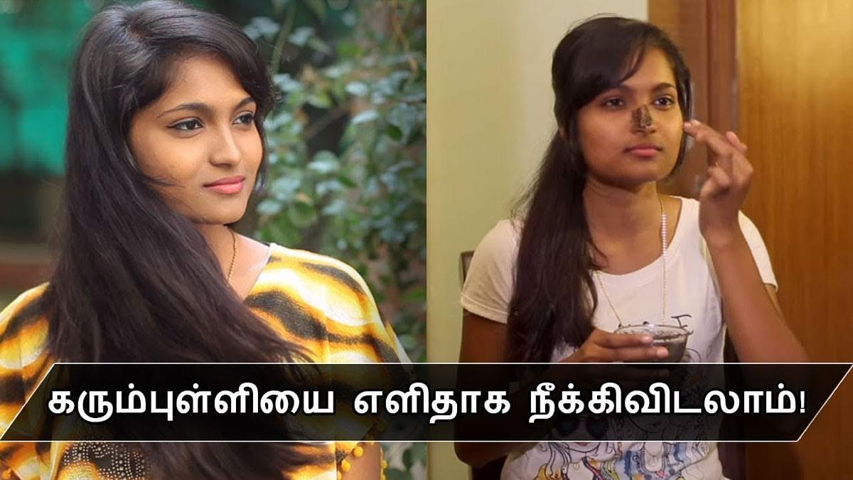 முகத்திலும் மூக்கிலும்  உள்ள கரும்புள்ளியை நீக்குவது எப்படி ? Nose Blackheads Tips in Tamil