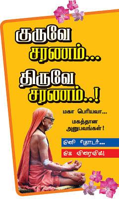 மூன்றாவது சீவரம்... காஞ்சிபுரம்!