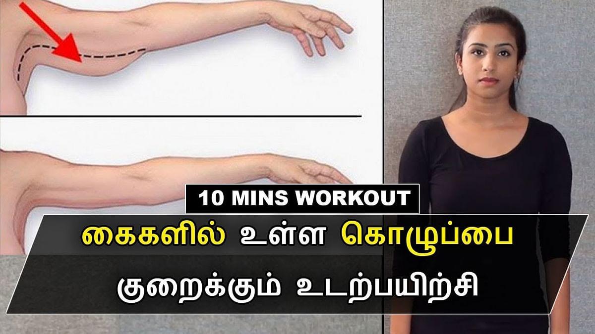 கழுத்து, கைகளில் உள்ள கொழுப்பை குறைக்கும் உடற்பயிற்சி   How to reduce arm fat ?