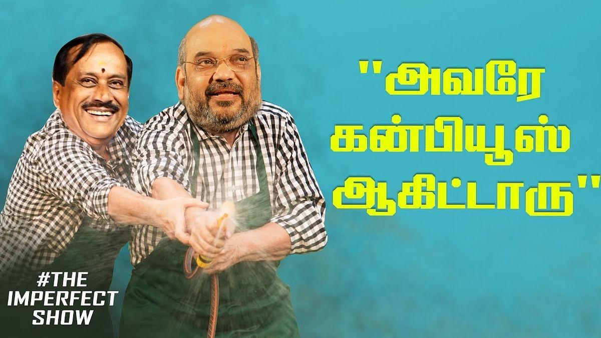 அந்த தண்ணீ இந்த தண்ணீ இல்ல ! Vadivelu-வை மிஞ்சிய H Raja | The Imperfect Show