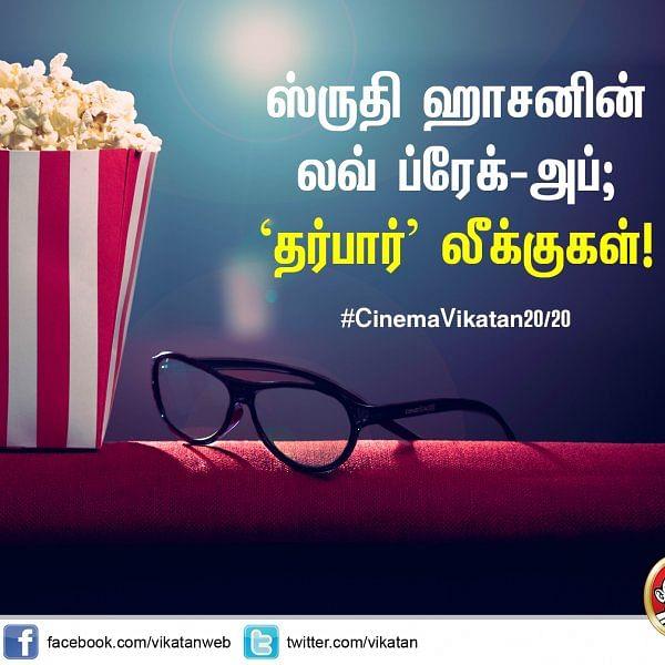 ஸ்ருதி ஹாசனின் லவ் ப்ரேக்-அப்... 'தர்பார்' லீக்குகள்!!!  #CinemaVikatan20/20
