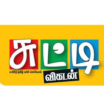 தினமும் கேளுங்கள்... சுட்டித் தமிழ்!