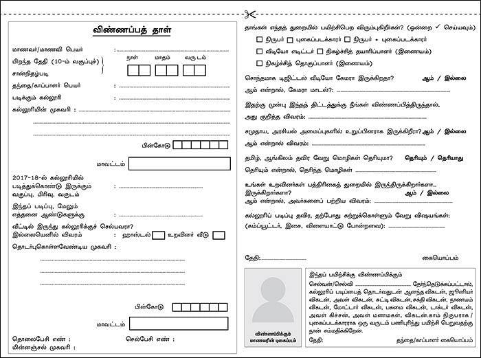 விகடன் மாணவப் பத்திரிகையாளர் பயிற்சித் திட்டம் 2018-19