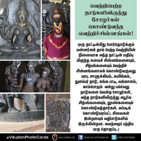 வெற்றிபெற்ற நாடுகளிலிருந்து சோழர்கள் கொண்டுவந்த வெற்றிச்சின்னங்கள்! #Vikatanalbum